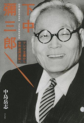 下中彌三郎: アジア主義から世界連邦運動へ / 中島岳志