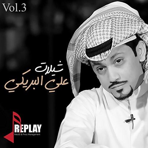 Shelat Ali Al Breki, Vol. 3