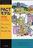 PACTモデル―精神保健コミュニティケアプログラム