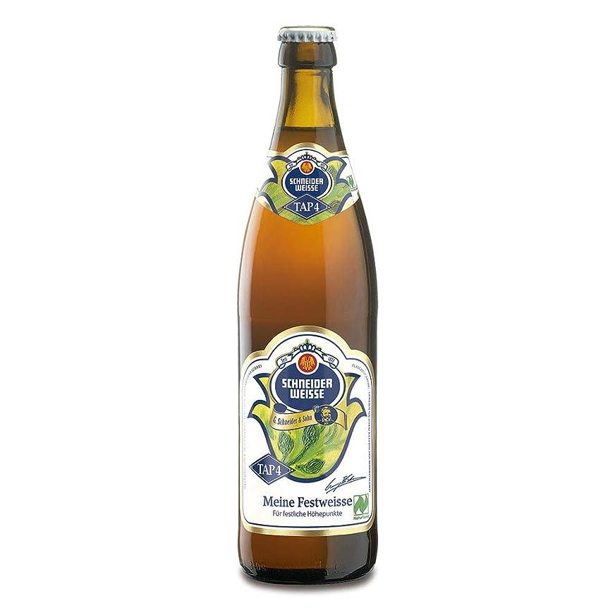 かどうか最初改修【ドイツビール】シュナイダー?メイングリューネス 500ml 「限定品」