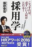 採用学 (新潮選書)