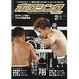 ボクシングマガジン 2019年 02 月号 [雑誌]