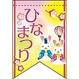 ひなまつりウサギ 変形タペストリー(リボンカット) No.60984(受注生産) [並行輸入品]