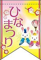 ひなまつりウサギ 変形タペストリー(リボンカット) No.60984(受注生産)