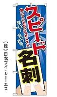 送料0円【スピード名刺】のぼり旗 (日本ブイシーエス)NSV-0262