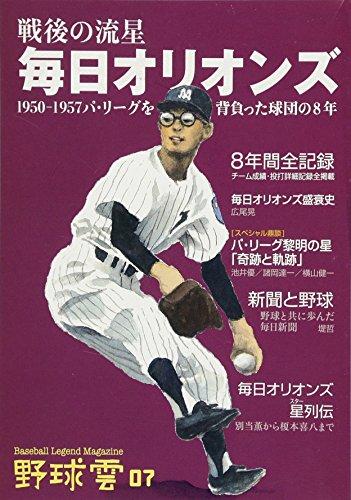戦後の流星 毎日オリオンズ 1950~1957パ・リーグを背負った球団の8年(野球雲7号)の詳細を見る