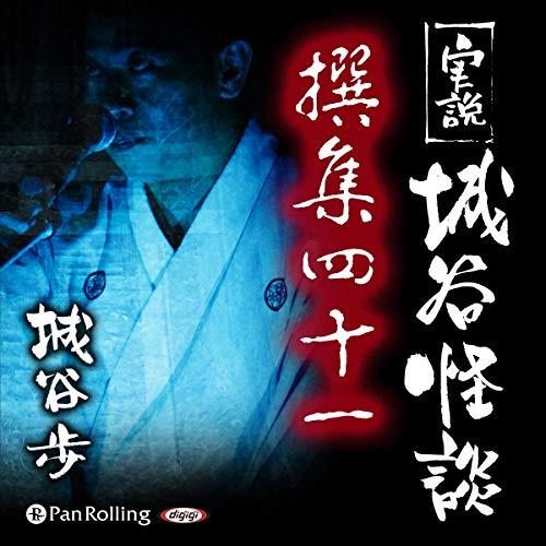 『実説 城谷怪談 撰集四十一』のカバーアート