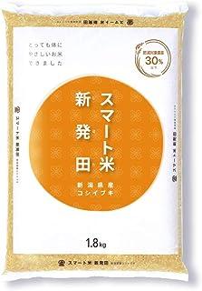 スマート米:新潟県新発田産 コシイブキ (無洗米玄米1.8kg):節減対象農薬30%以下 令和二年度産