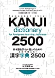 Kanji Dictionary 2500 for foreigners learning Japanese