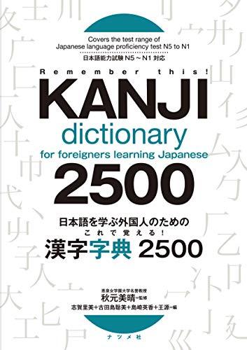 日本語を学ぶ外国人のための これで覚える! 漢字字典2500の詳細を見る