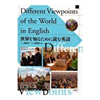 世界を知るために読む英語―Different Viewpoints of t