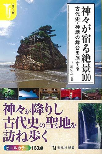 カラー版 神々が宿る絶景100 ~古代史・神話の舞台を旅する (宝島社新書)