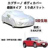 AUNAZZ カーカバー Suzuki Cappuccino スズキ カプチーノ E-EA21R 1991年10月~現行 専用カバー 純正 カーボディカバー UVカット 凍結防止カバー オックスフォード合成アルミ膜S級 3本防風ベルト付け
