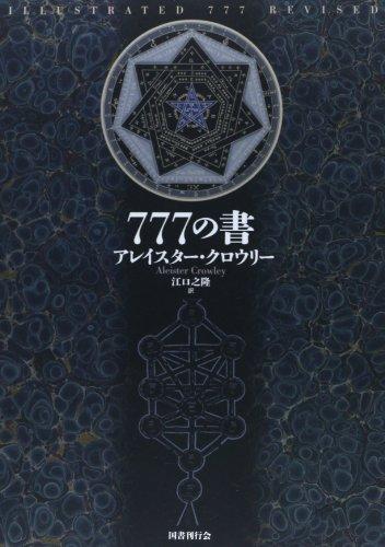 新装版 777の書