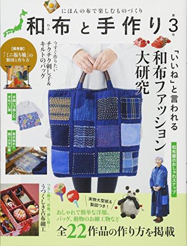 和布と手作り第3号の詳細を見る