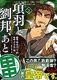 項羽と劉邦、あと田中(コミック)3 (PASH! コミックス)
