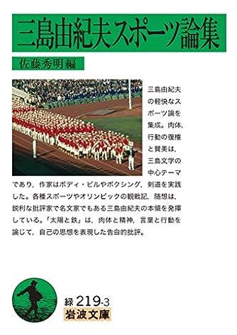 三島由紀夫スポーツ論集 (岩波文庫)
