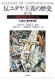 反ユダヤ主義の歴史〈第5巻〉現代の反ユダヤ主義