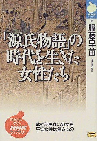 「源氏物語」の時代を生きた女性たち―紫式部も商いの女も平安女性は働きもの (NHKライブラリー)