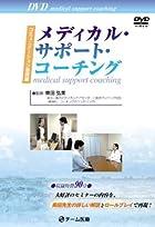 DVD メディカル・サポート・コーチング