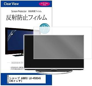 メディアカバーマーケット シャープ AQUOS LC-45US45 [45インチ]機種で使える【反射防止 テレビ用 液晶保護フィルム】