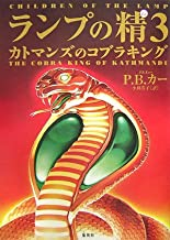 Children of the Lamp: The Cobra King of Kathmandu [in Japanese Language]