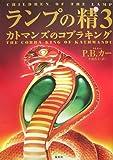 ランプの精 3 カトマンズのコブラキング (ランプの精シリーズ)