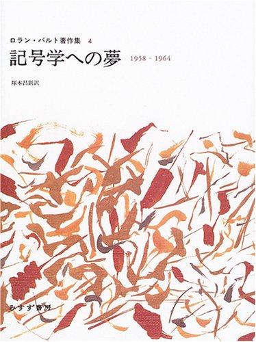 記号学への夢―1958‐1964 (ロラン・バルト著作集 4)