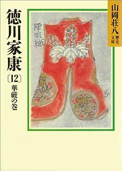 [山岡荘八]の徳川家康(12) 華厳の巻 (山岡荘八歴史文庫)