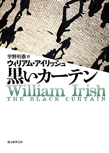 黒いカーテン (創元推理文庫)