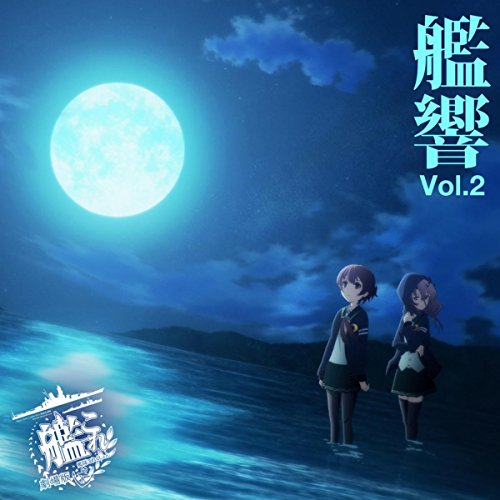「劇場版 艦これ」オリジナルサウンドトラック『艦響 Vol.2』
