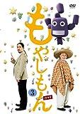 ドラマ「もやしもん」第3巻(通常版)[DVD]
