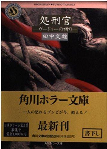 処刑官―ヴードゥーの祈り (角川文庫―角川ホラー文庫)の詳細を見る