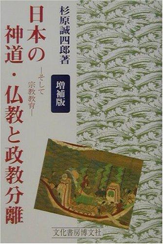 日本の神道・仏教と政教分離―そして宗教教育