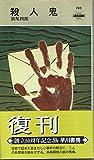 殺人鬼 (ハヤカワ・ポケット・ミステリ 195 世)