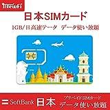 [Softbank 日本] 日本 Softbank回線 4G-LTE データ通信 使い放題 プリペイドSIMカード (5日間)