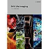 Still Life Imaging スタジオ撮影の極意