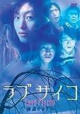 ラブサイコ 情炎のホラー[DVD]
