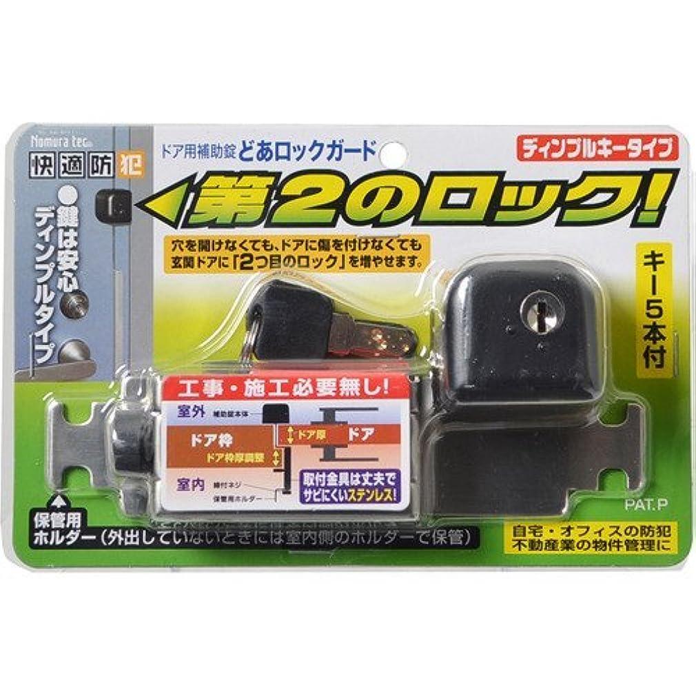 香水困ったコーラスノムラテック ドアロックガードディンプル キータイプ ブラック N-2426