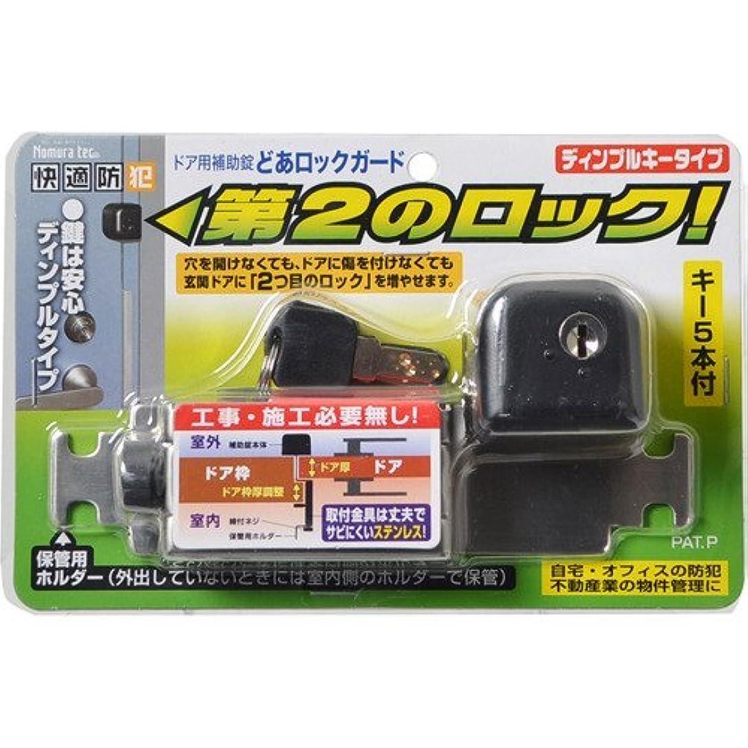 に対して入る手つかずのノムラテック ドアロックガードディンプル キータイプ ブラック N-2426