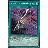 遊戯王 DBGI-JP042 エマージェンシー・サイバー (日本語版 ノーマル) ジェネシス・インパクターズ