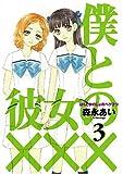 僕と彼女の××× 3 (マッグガーデンコミック Beat'sシリーズ)