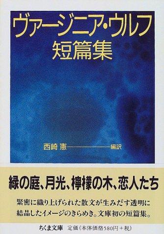 ヴァージニア・ウルフ短篇集 (ちくま文庫)の詳細を見る