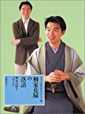 日本の伝統芸能はおもしろい〈2〉柳家花緑の落語 (日本の伝統芸能はおもしろい (2))