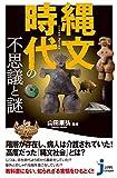 縄文時代の不思議と謎 (じっぴコンパクト新書)