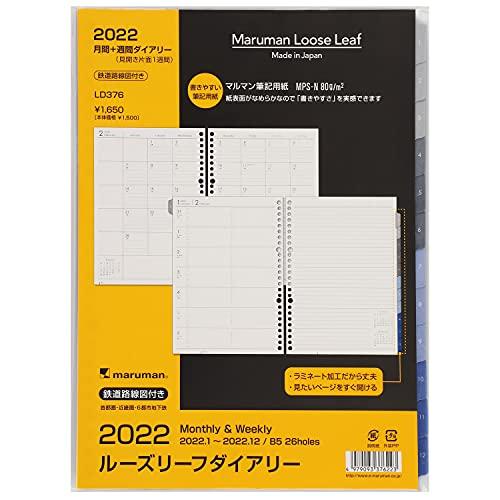マルマン ルーズリーフダイアリー 手帳用リフィル 2022年 B5 マンスリー ウィークリー LD376-22 2022年 1月始まり