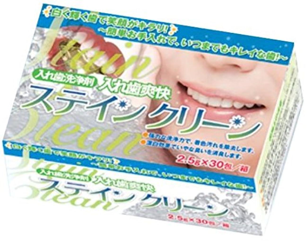 優れたシャトル冷笑する入れ歯爽快 ステインクリーン 1箱(2.5g × 30包入り) 歯科医院専売品 (1箱)