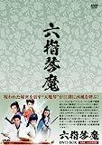 六指琴魔 DVD-BOX[DVD]
