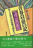 青春以前の記―岸上大作日記高校生活から (1974年)