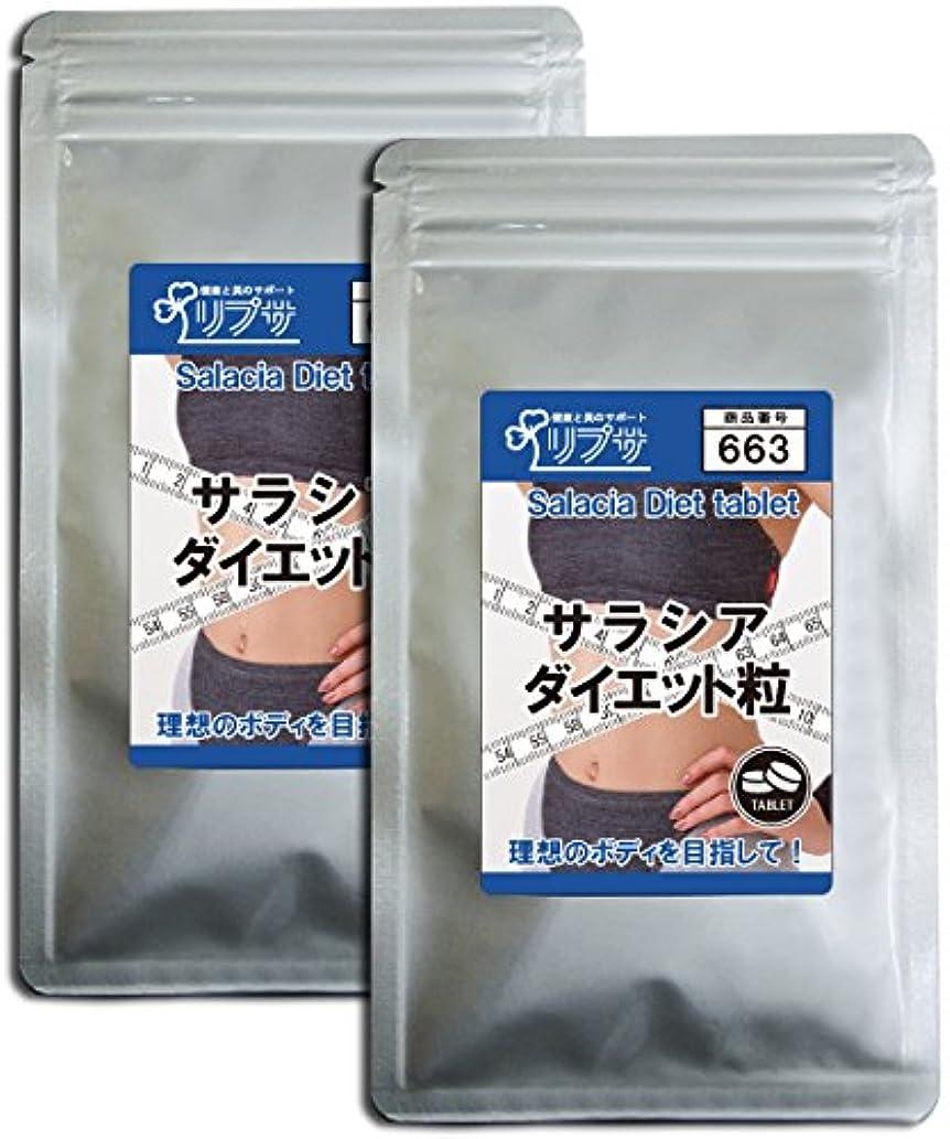 見物人活発感覚サラシアダイエット粒 約3か月分×2袋 T-663-2